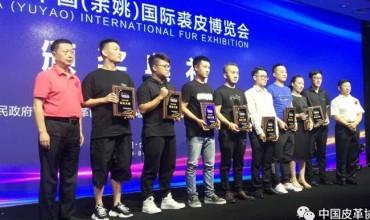 中国皮革协会参加2019中国(余姚)国际裘皮博览