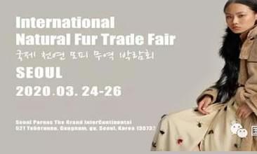 2020首尔·国际天然皮草时尚展:打开亚洲新市场