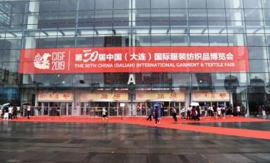 2019中国(大连)国际服装纺织品博览会今日盛装启幕