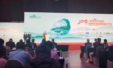 中国皮革协会出席2019第三届世界农场动物福利大