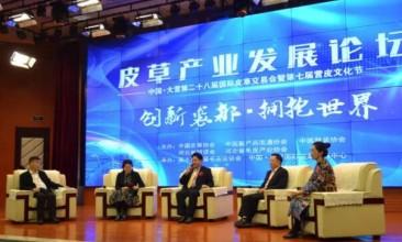 中国皮革协会出席中国•大营第二十八届国际皮草