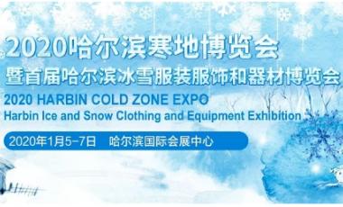 辛集展团携三十余家实力品牌参展哈尔滨冬博会