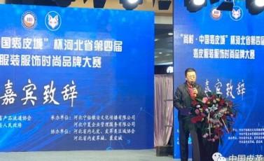 中国皮革协会出席河北省第四届裘皮服装服饰时尚品牌大赛