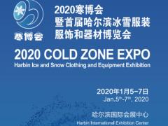 国际一线品牌齐聚 2020哈尔滨寒地博览会将于1月5日启幕