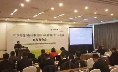 第三届国际动物福利示范场认证发布会在京举行