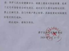 关于 关闭尚村皮毛交易市场的通知