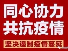 浙江省皮革行业全力阻击疫情