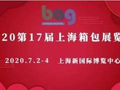 2020上海箱包展-不负所望,7月2-4日我们必将如期而至!