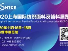 2020上海国际纺织面料及辅料展览会