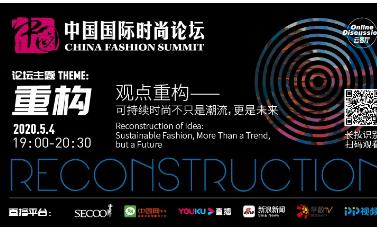 后疫情时代,皮草时尚如何可持续?毛皮行业共话中国国际时尚论坛
