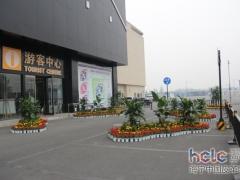 成都海宁皮革城成功创建国家4A级旅游景区