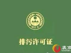 """""""十四五""""固定污染源排污许可证管理制度改革研究"""