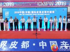 定了!第四届中国(辛集)国际皮革皮草时装周,如期举行!!!
