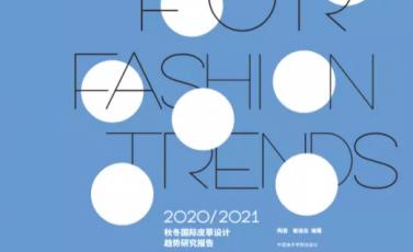 2020/21秋冬皮草设计流行趋势应用访谈录