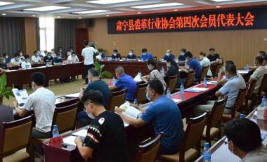肃宁县裘革行业协会第四次会员代表大会召开