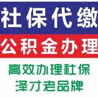 广州泽才代理广州社保 专业代缴广州社保 为买房孩子读书买社保