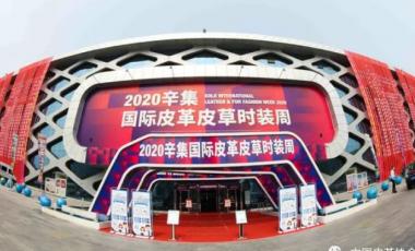 2020辛集国际皮革皮草时装周开幕