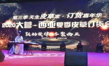 """2020大营镇夏季皮草订货会""""西亚皮草之夜""""晚会"""