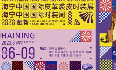 第二十七届海宁中国皮革博览会即将开始