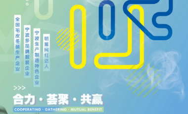MCN机构+网红+产业链,2020余姚裘博会即将启动!