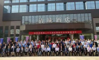 第二十七届全国绒毛会议在河北清河闭幕