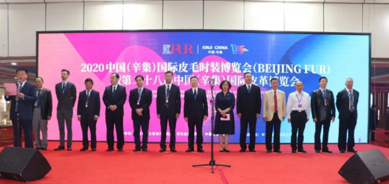 2020中国(辛集)国际皮毛时装博览会暨第二十八届 中国(辛集)国际皮革博览会开幕
