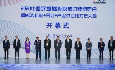 合力·荟聚·共赢!2020中国(余姚)国际裘皮时装博览会暨MCN机构+网红+产业供应链对接大会今日盛大开幕!