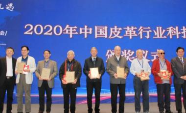 """2020年中国皮革行业""""科技先导""""颁奖典礼隆重举办"""