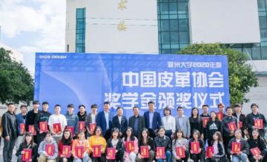 2020年度中国皮革协会奖学金颁奖仪式在温州大学美术与设计学院举行