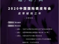 2020中国国际裘皮年会诚邀您的参与!