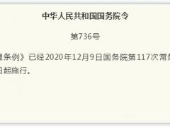 《排污许可管理条例》自2021年3月1日起施行