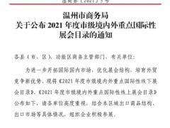 """中国国际皮革展列入温州市""""2021年度境内外重点国际性展会""""!相关企业参展可获补贴!"""