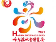 石以砥焉,化钝为利!2021哈尔滨冰雪博览会重启!