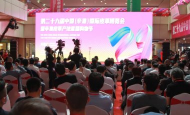 """谋求""""辛""""发展 第二十九届中国(辛集)皮革博览会举办"""