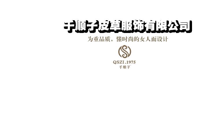 中国裘商网